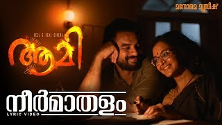 AAMI Lyric Neer Maathalam | Kamal | Manju Warrier | M Jayachandran | Shreya Ghoshal