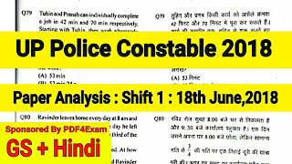 पेपर सोल्यूशन UP Police Constable paper analysis, answer key 18th June 2018 -Shift I-upp, GS & Hindi