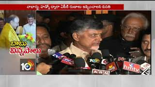CM Chandrababu Busy Tour In Delhi
