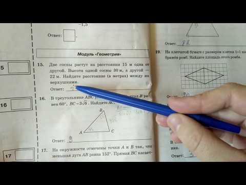 Огэ по математике 2018 как решать 2 часть огэ