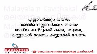 download lagu Kannada Malayalam Kavitha  Lyrics  കണ്ണട മലയാളം കവിത gratis