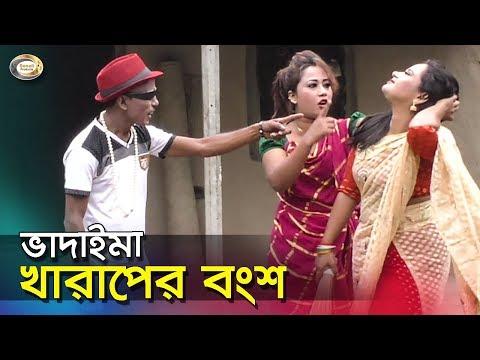 Bangla Comedy - Vadaima Kharaper Bongsho | ভাদাইমা খারাপের বংশ thumbnail
