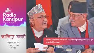 Kantipur Diary 9:00pm - 17 February 2018