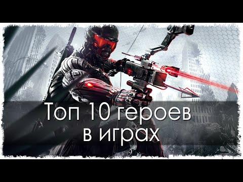 Топ 10 главных героев в играх