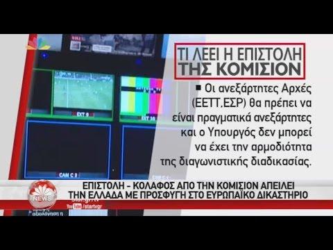 Star - Ειδήσεις 4.7.2016 - βράδυ
