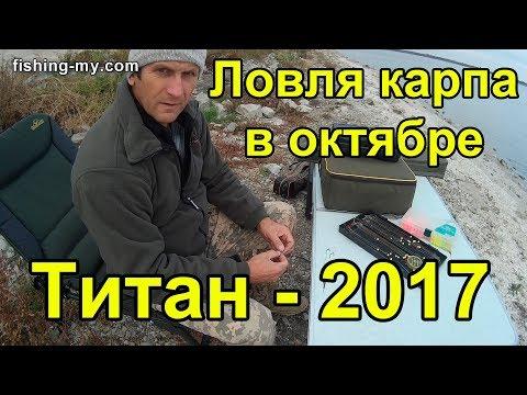 Рыбалка на карпа в октябре осень 2017