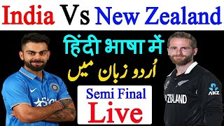 Live Score:India vs New Zealand World Cup 2019 I Cricket live Streaming I IND VS NZ Live Match