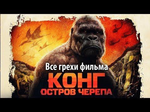 Все грехи фильма Конг: Остров черепа