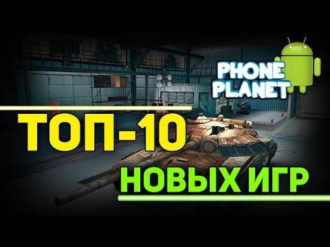 ТОП-10 Лучших и интересных игр на ANDROID + Ссылка на скачивание - Выпуск 36 PHONE PLANET