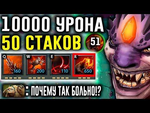 НОВЫЙ ПАЛЕЦ ЛИОНА - 50 СТАКОВ - 10К УРОНА   ALCORE в COMIC'S HEROES WARS DOTA 2