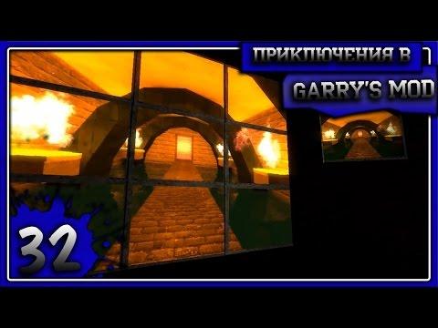 Приключения в Garry's mod #32 Terror from The Dark