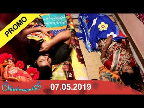 Priyamanaval Promo 08-05-2019 Sun Tv Serial Promo Online
