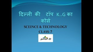 science and tech hindi class 7 by prof d