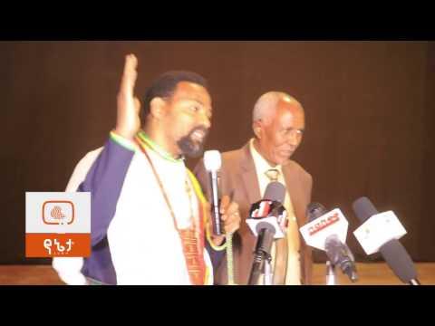 Ethiopia: የደራሲና ጋዜጠኛ መምህር ካህሳይ ገብረእግዚአብሄር