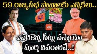 Rajya Sabha Elections 2018 | The Process Of Electing Rajya Sabha Members