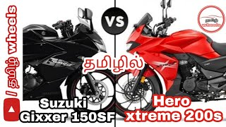 Suzuki Gixxer 150SF vs Hero Xtreme 200S Comparison in tamil / விமர்சனம் தமிழில்