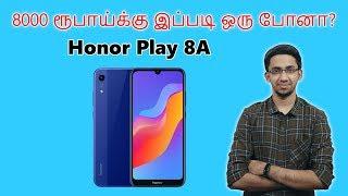 Honor Play 8A Launched- இந்த விலைக்கு இப்படி ஒரு போனா? Better than Mi Play?   Tamil