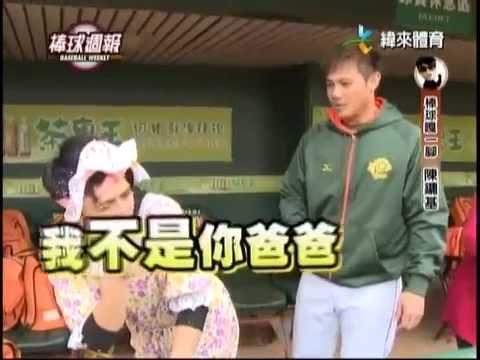 【棒球嘎一腳#7】蔡阿嘎X陳鏞基 (緯來棒球週報)