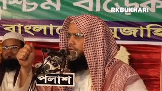 Bangla Waz By Maulana Obaidullah Hamzah    অত্যন্ত গুরুত্বপূর্ণ বায়ান না শুনলে ধারনাও করতে পারবে না