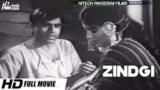 ZINDGI (FULL MOVIE) - GHAZALA SHAKEEL & TARIQ AZIZ - OFFICIAL PAKISTANI MOVIE