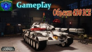 Armored Warfare | Объект 430 ICE Gameplay