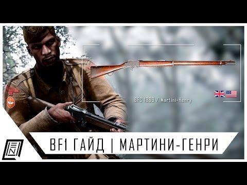 BATTLEFIELD 1 ГАЙД | Мартини-Генри - Очередная имба?