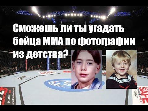 Угадай бойца ММА по детской фотографии:)