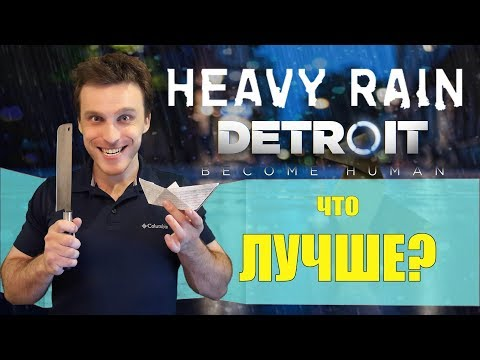 Heavy Rain - Обзор и сравнение с Detroit: Become Human