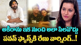 Renu Desai Strong warning to Pawan Kalyan Fans | Akira Nandan | Pawan Kalyan | Top Telugu Media