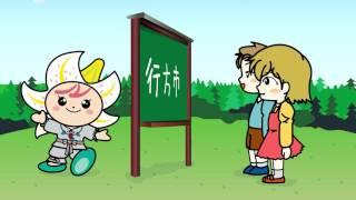 行方市紹介アニメ