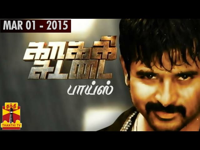 """Kakki Sattai Boys"" : Special Live Show with Kakki Sattai Movie Crew...-Thanthi TV"