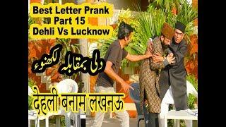 World Best Letter Prank Part 15 Dehli Vs Lucknow   Pak   India   USA   UK   KSA