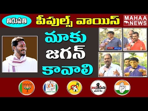 Tirupati Public Opinion on AP Elections 2019 | Andhra Politics Mahaa News