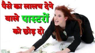MUST WATCH || पैसे का लालच देने वाले पास्टरों को छोड़ दो || Daily Hindi Bible Channel