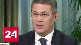 Хабиров уверен в своих силах - Россия 24