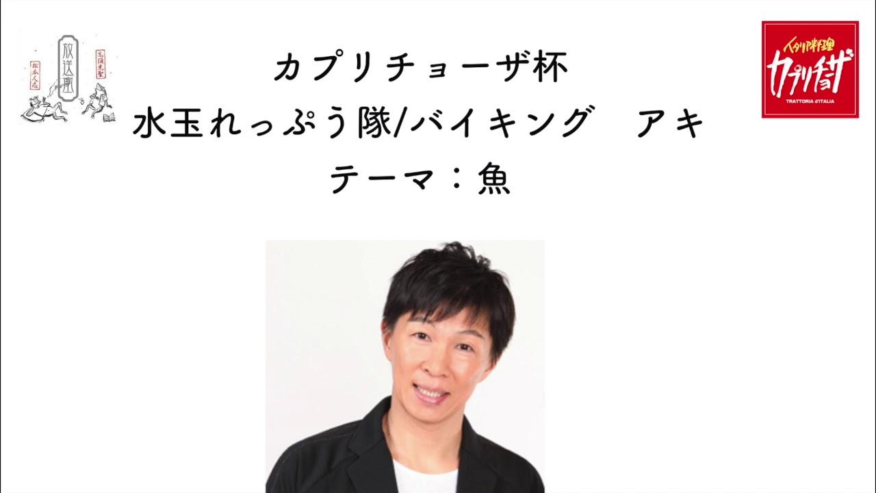 水玉れっぷう隊の画像 p1_23