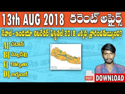13th August 2018 Current Affairs in Telugu | Daily Current Affairs in Telugu | Use full to