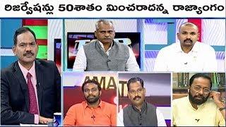 రాజ్యాంగ సవరణలు చేయడం సాధ్యమేనా..? | Top Story With Sambasiva Rao
