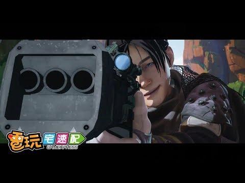 台灣-電玩宅速配-20190212 2/2 EA即將洗白?《APEX英雄》3天突破千萬玩家!