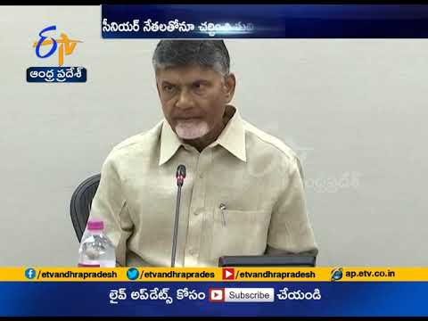 CM Chandrababu to meet TDP leaders | Babli project agitation case