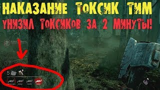 НАКАЗАНИЕ ТОКСИК ТИМ УНИЗИЛ ТОКСИКОВ ЗА 2 минуты DEAD BY DAYLIGHT