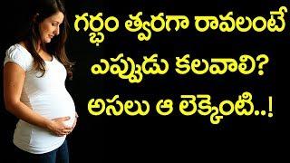 గర్బం రవాలి అంటే ఎప్పుడు కలవాలి? - వారంలో ఎన్ని రోజులు కలవాలి #9RosesMedia