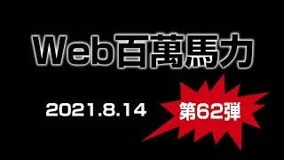 Web百萬馬力Live 100ws 2021 8.14
