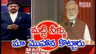 Modi AP Tour Is No Use For Andhra Pradesh People | Modi Go Back | Mahaa News