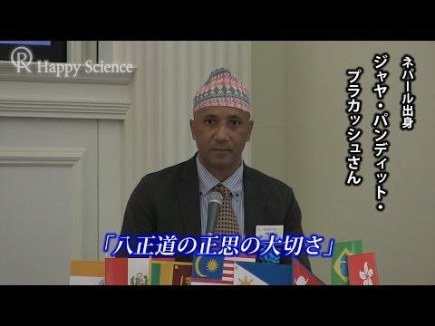 ネパール語の『太陽の法』に感動して入会!