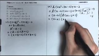 【てらtube】数Ⅰ 数と式 方程式と不等式 1.因数分解(1)