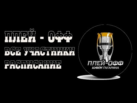 Определились все участники плей офф Кубка Гагарина. Хоккей. КХЛ 2017/2018. Расписание