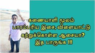 கணையாளி தொலைக்காட்சி தெரிந்து கொள்ள ஆசையா!!!