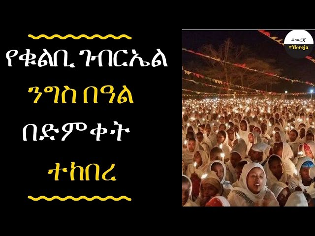 ETHIOPIA -The feast of Saint Gebriel celebrated with colourfull ceremonies in the city of kulbi