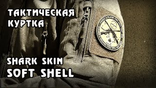 Инструменты выживания/Куртка Shark Skrin Soft Shell
